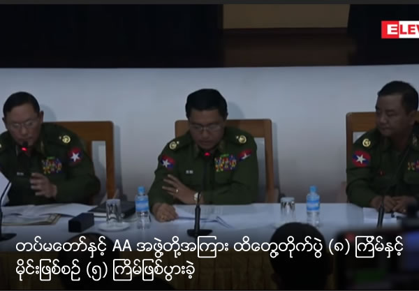 8 times attacks and 5 incidence of mines between Myanmar Army and AA