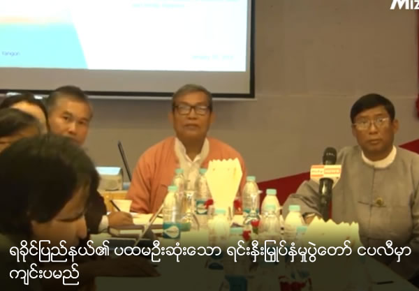 First Investment Expo for Ya Khine State is held in Nga Pa Li