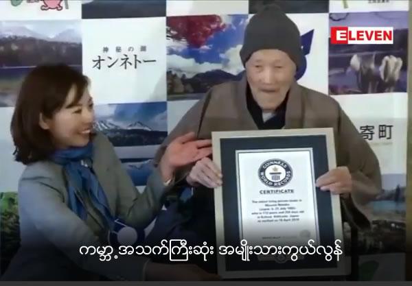 'World's oldest man' dies in Japan at 113