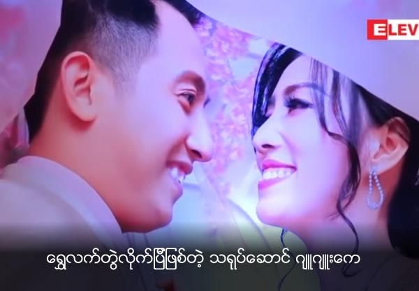 Ju Ju K got marry