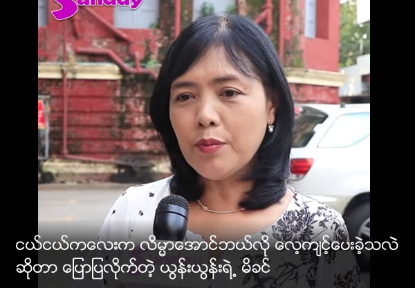 Yone Yone 's mother told how she takes care her daughter to become a gentle and clever Myanmar Lady