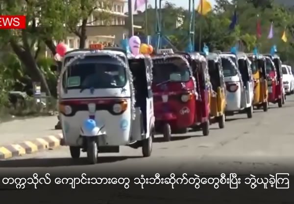 University students attend graduation ceremony with 3 wheel cycles