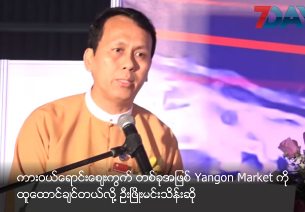 U Phyo MIn Thein urged the purpose of Yangon Market is the market place for car sales