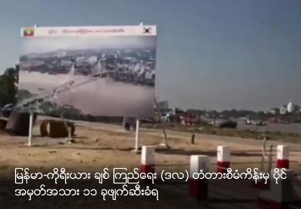 Pile No. 11 of Myanmar-Korea Friendship Bridge (Dala) was damaged