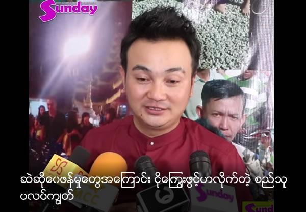 Sithu Plug Kyut express his sad feeling on criticism