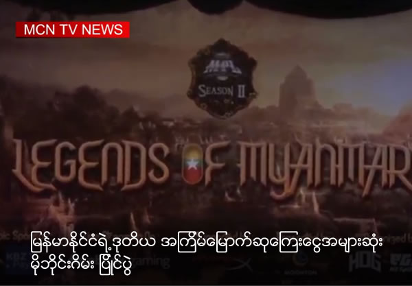2nd Mobile Game Competition with big prizes in Myanmar