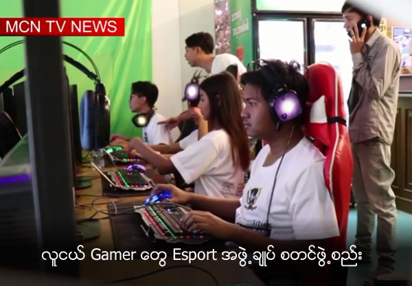 Esport Association has been found for Youth Gamer