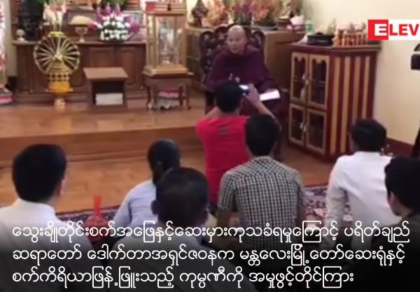 A Shin Za Wa na filed to police station  for wrong therapy Mandalay city hospital and Pharmacy Company
