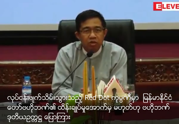 Central Bank Myanmar vice present urged there is no control on winding up Red Dot company