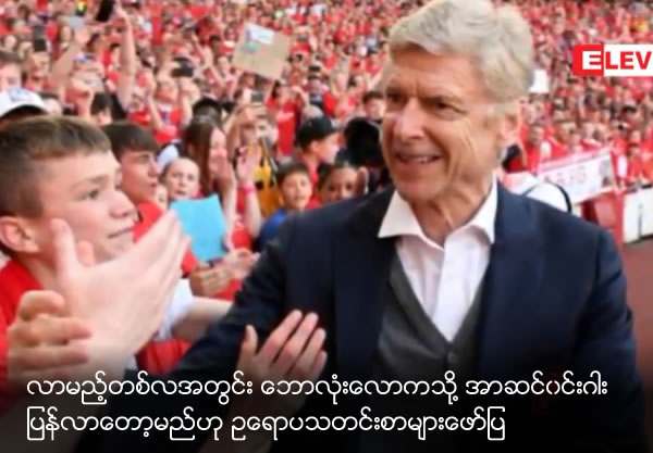 Arsenal icon Wenger to take up new job within a month with four offers on table