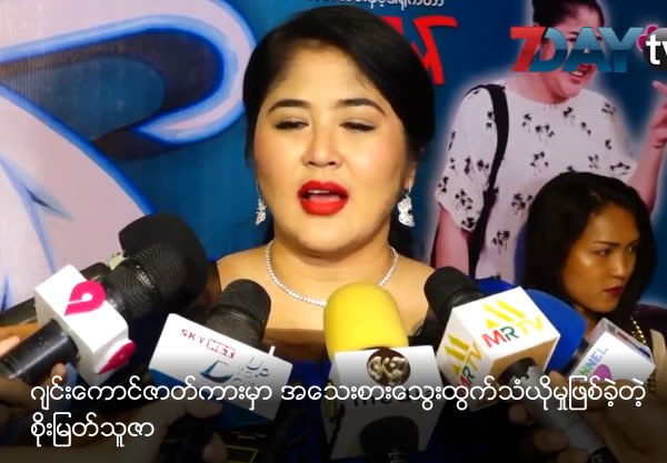 Soe Myat Thuzar got small injuries at Jinn Kg Film