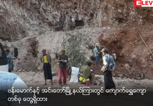 Possibility of gold mining between Ban Maout and Inn Taw township