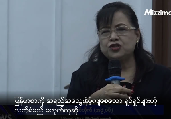 Myanmar movies with disqualified Myanmar language will not be accepted