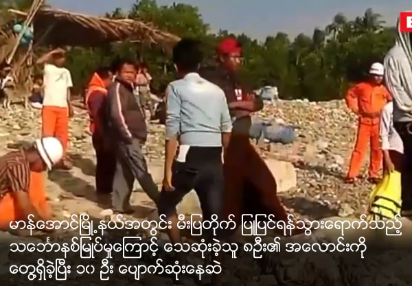Boat set out to repair Light house at Man Aung Township, Ra Khine State sank , 8 bodies found and 10 still missing