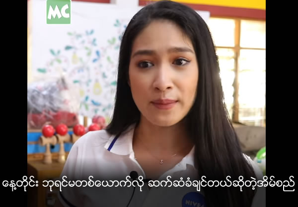 Miss Supranational Myanmar, Shwe Eain Si's Valentine's Day Heartbeats