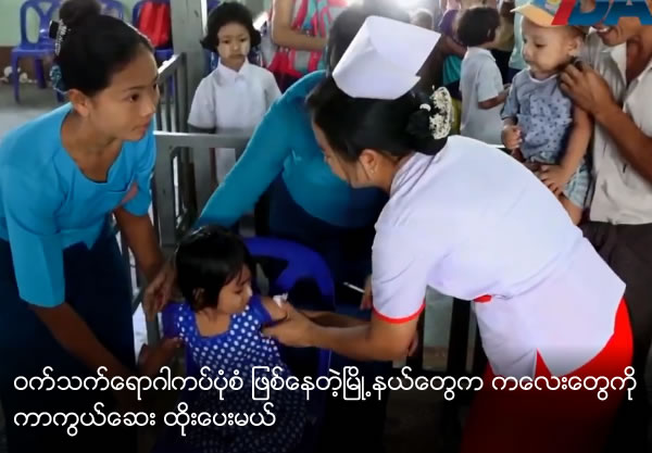 Vaccinations for measles will be done for children at specious township