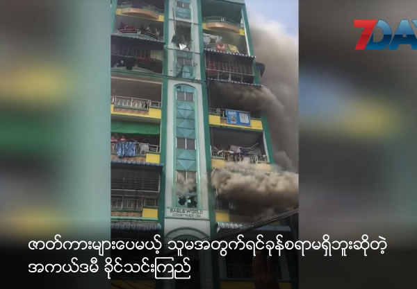 Apartment fire at Mingala Taung Nyunt