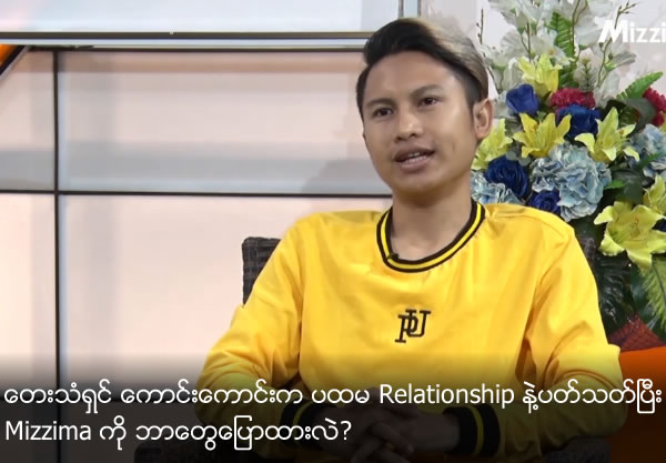 What Singer Kaung Kaung said to Mizzima about his first relation