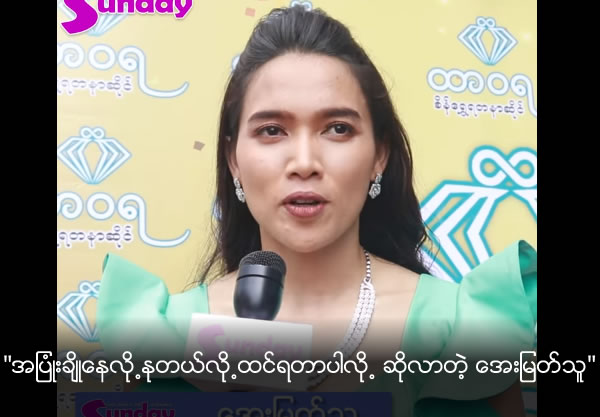 Aye Myat Thu said her sweet smile makes her looks younger