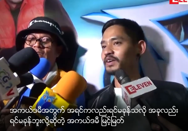 Myint Myat said he never has heart beats on motion picture academy award now or previous times