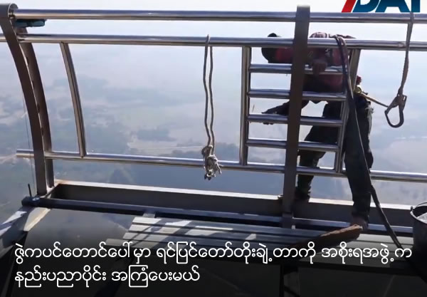 Government Board gave advice for the construction of floor on Zwal Ka Bin Hill