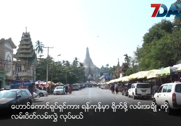 Some of Yangon streets are closed for the making of HK films