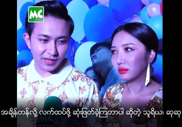 Actor Thuriya & Hsu Eaint San talks about their wedding plans