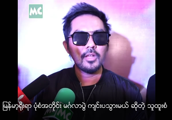 Actor Thu Htoo San talks about his wedding ceremony which will be held on February 22