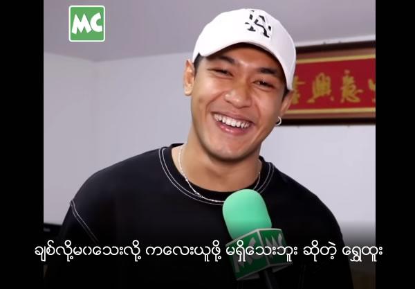 Singer Shwe Htoo talks about his eternal love in Shwe Mhone