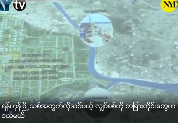 Electricity for New Yangon will buy from other State