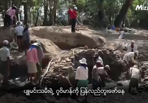 Tomb of Pyu Princess is started re-digging