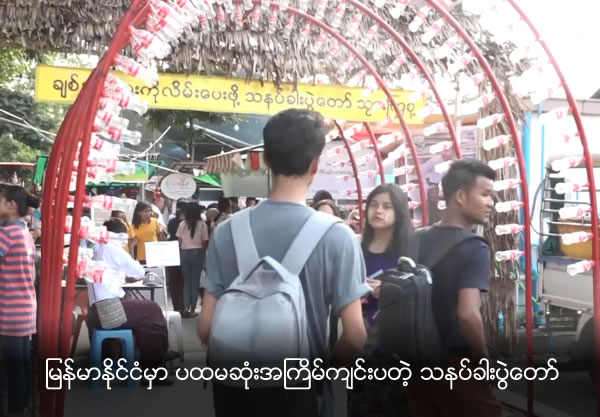 Myanmar First Thana Khar festival