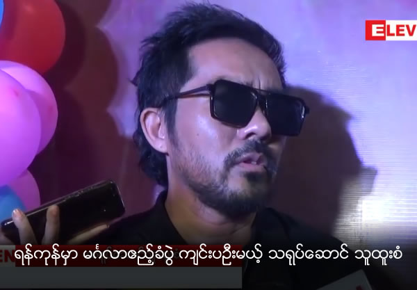 Thu Htuu San said he will also celebrate his wedding in Yangon