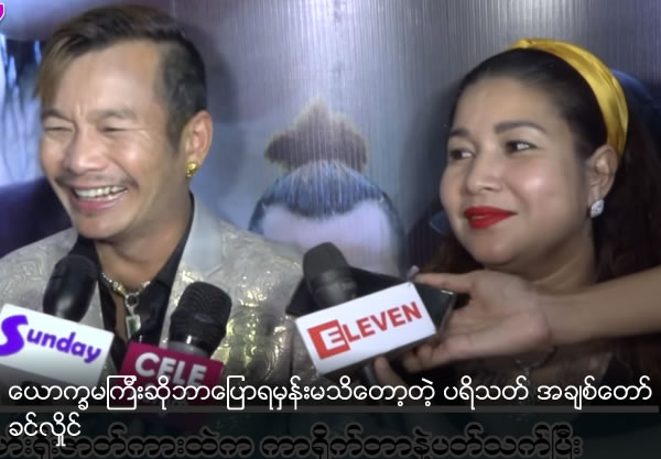 Comedian Khin Hlaing said he don't know how to response if someone calls him