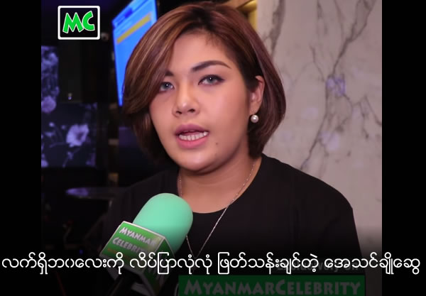 Singer Athen Cho Swe says she is trying to have a better & peaceful life