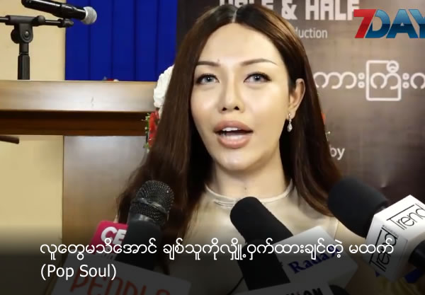 Ma Htet (Pop Soul) wants to make secret about her love