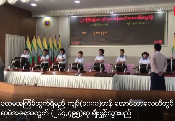 There will be 264,495 prizes to be  awarded in 1st 1000 Kyats valued lottery