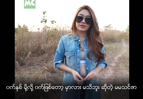Actress Thinzar Wint Kyaw talks about her body fitness
