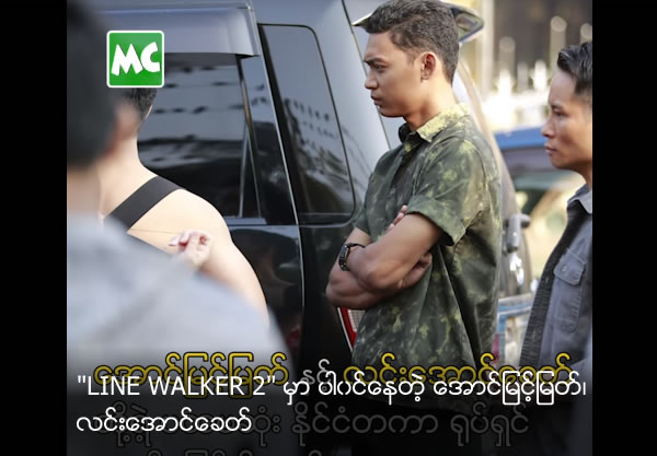 Actor Aung Myint Myat & Linn Aung Khit Star in LINE WALKER 2 Movie in Yangon