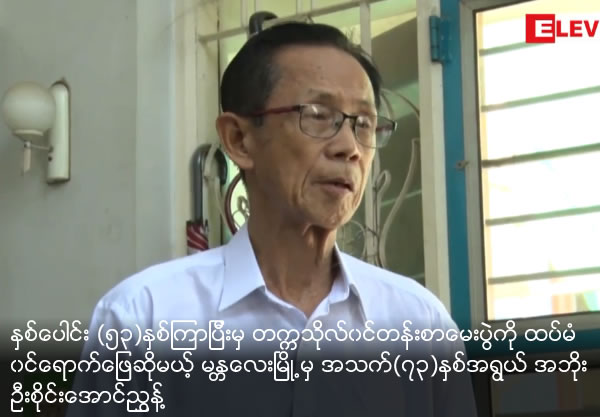 73 year old, U Sai Aung Nyint from Mandalay, who will sit matriculation exam after 53 years