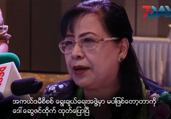 Daw Shwe Zin Htaik said she will not participate in the academy award selecting commission