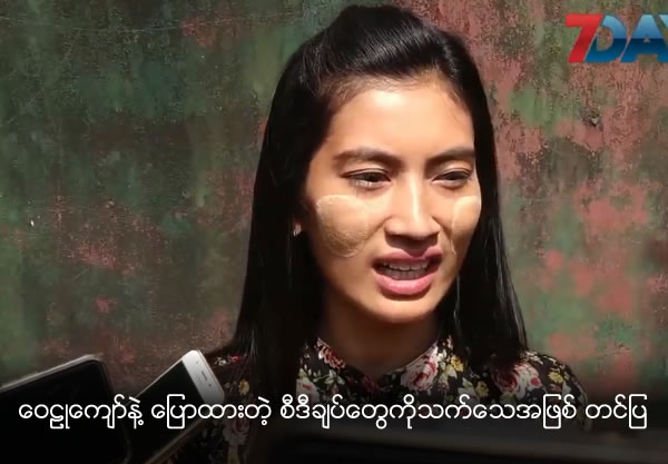 Wai Lu Kyaw voice record is submitted to court as evident with CD