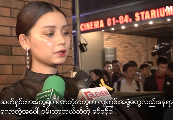 Khine Wint War Said She Is Pleased That More Action Movie Production Creating The Job Opportunity