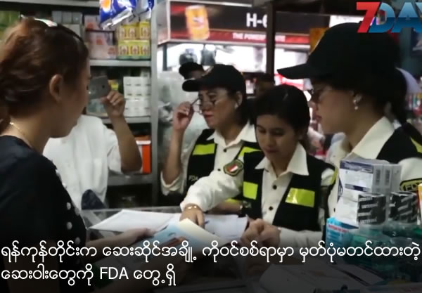 FDA found medicines without licence at some pharmacy shops