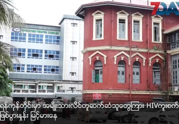 HIV infection rate raises among LGPDs in Yangon