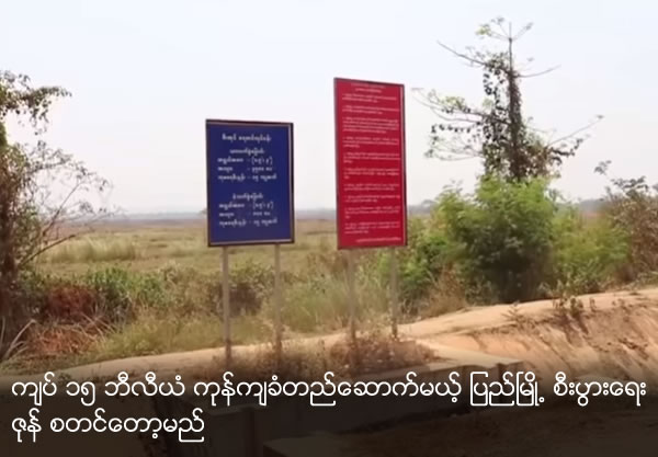15 Billions MMK valued Business Zone will be established near Pyay