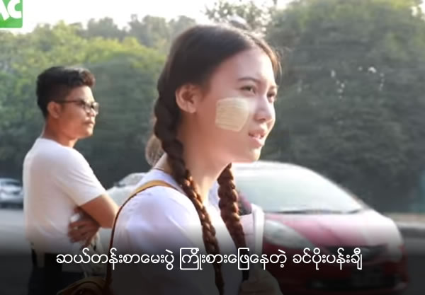 Myanmar Song Singer, Khin Poe PanChi sits for the matriculation examination