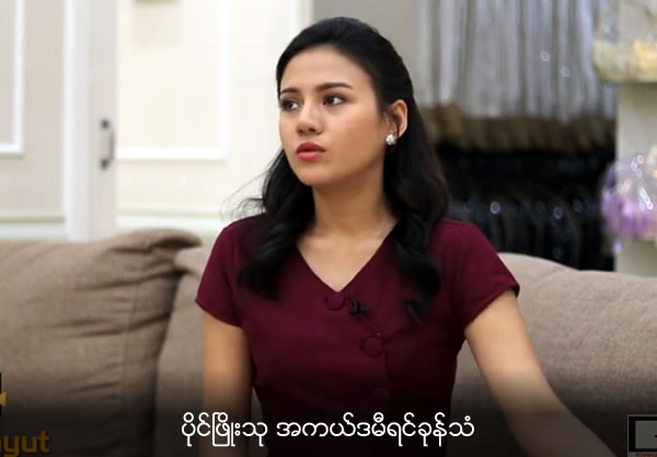 Academy Heart Beat of Paing Phyo Thu