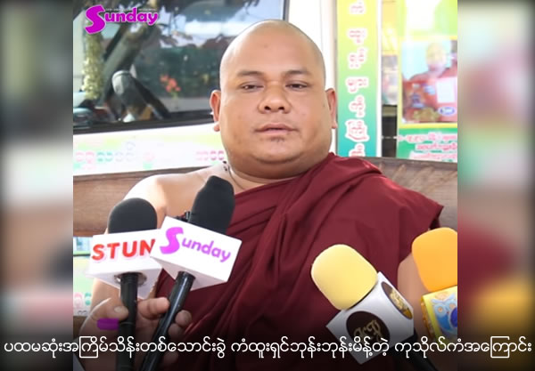 What did 1st 15000 lakhs lottery winner, Sayar Taw, say about Khaa Ma ?