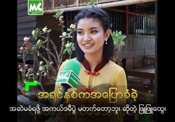Actress Phyu Phyu Htwe talks about Myanmar Film Academy Award